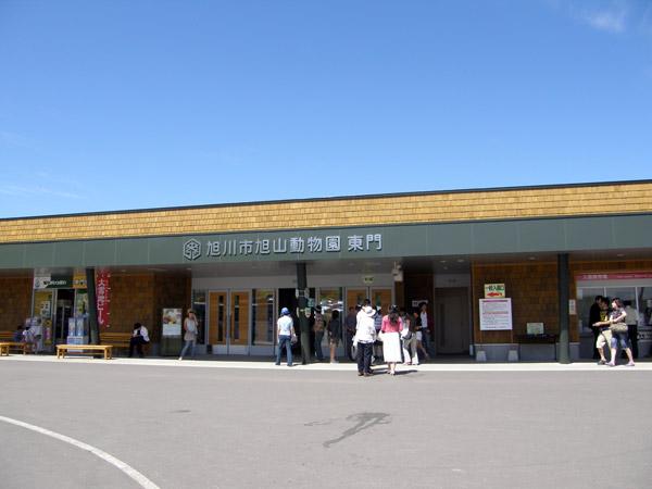 旭山動物園(旭川市)の写真画像 その1