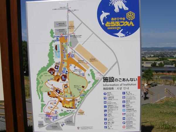 旭山動物園(旭川市)の写真画像 その3