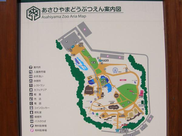 旭山動物園(旭川市)の写真画像 その4