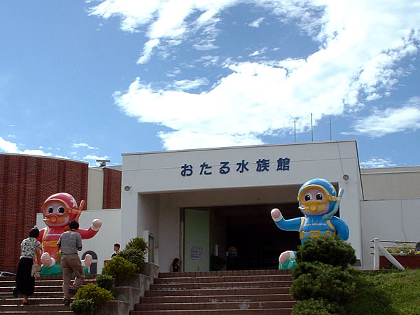 小樽水族館写真画像1 その1 小樽水族館本館