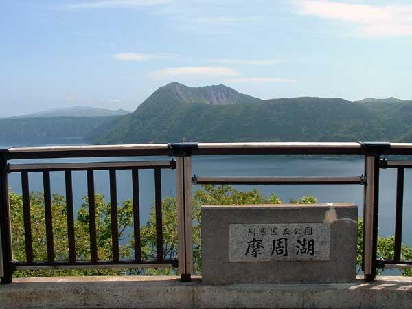 北海道風景写真画像 摩周湖